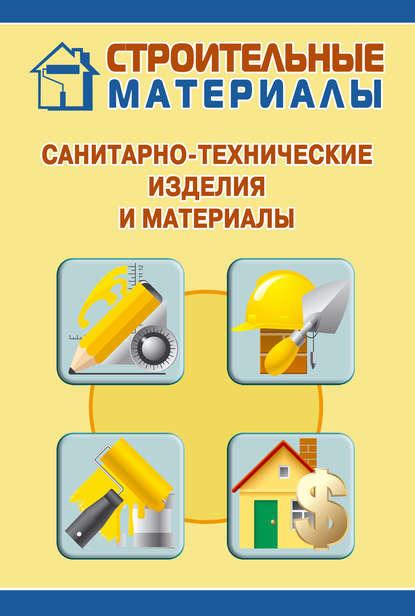 Купить Санитарно-технические изделия и материалы по цене 344, смотреть фото
