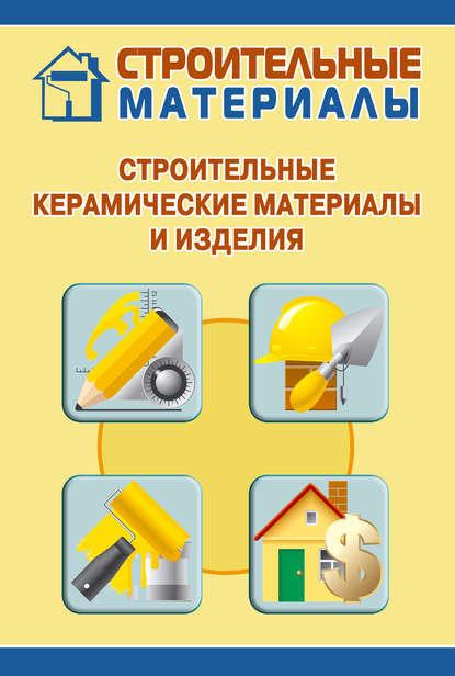 Купить Строительные керамические материалы и изделия по цене 344, смотреть фото