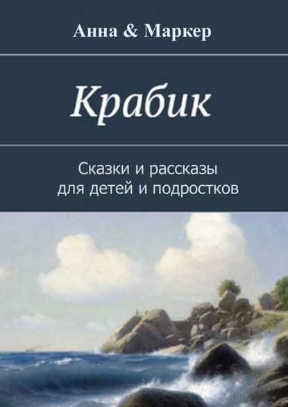 Электронная книга Крабик. Сказка для детей