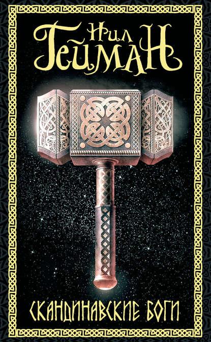 Купить Скандинавские боги по цене 1695, смотреть фото