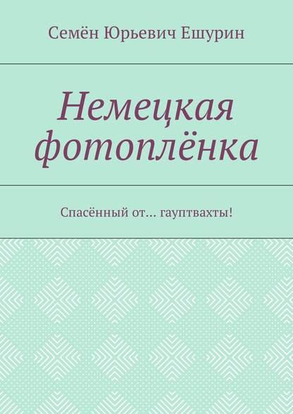 Электронная книга Немецкая фотоплёнка. Спасённый от… гауптвахты!