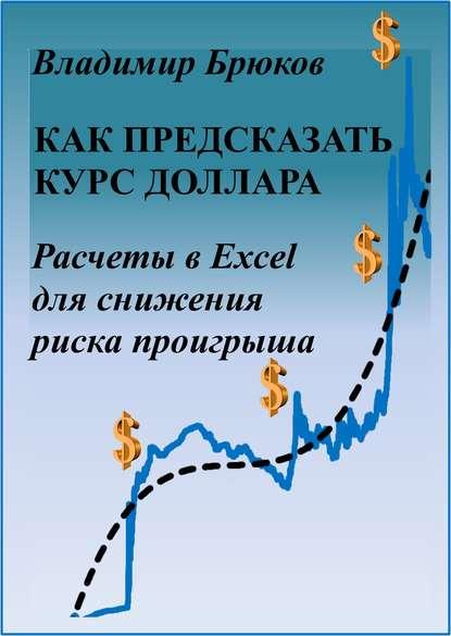 Купить Как предсказать курс доллара. Расчеты в Excel для снижения риска проигрыша по цене 671, смотреть фото