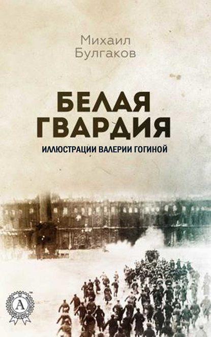 Купить Белая гвардия (Иллюстрированное издание) по цене 733, смотреть фото