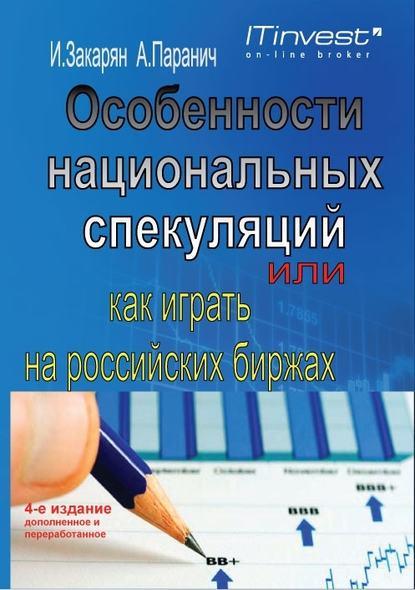 Купить Особенности национальных спекуляций, или Как играть на российских биржах по цене 2154, смотреть фото