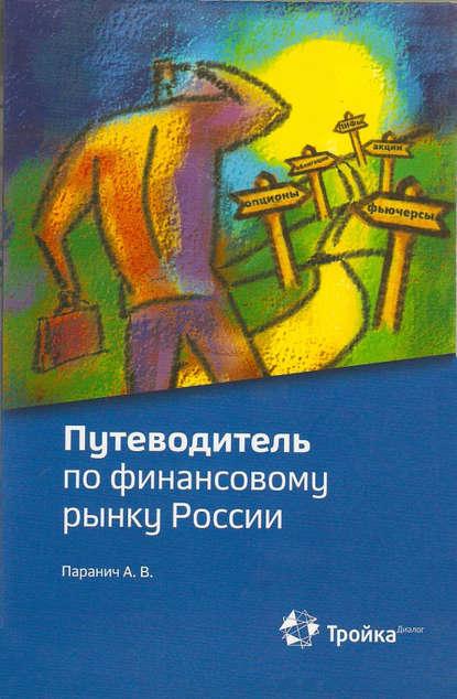 Купить Путеводитель по финансовому рынку России по цене 1846, смотреть фото