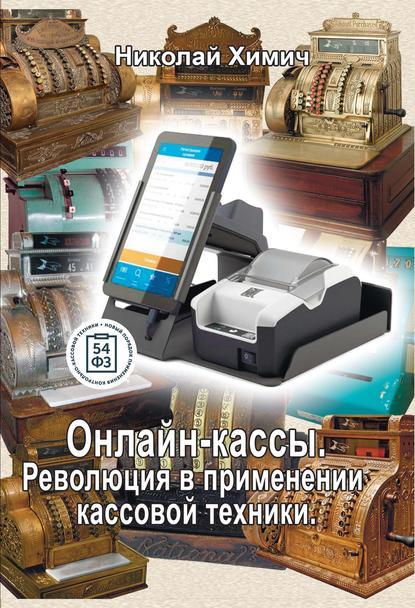 Купить Онлайн-кассы. Революция в применении кассовой техники по цене 3538, смотреть фото