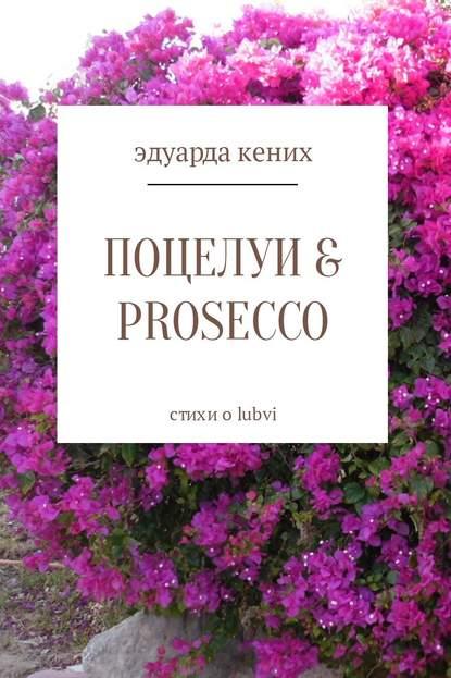 Купить Поцелуи & Prosecco по цене 246, смотреть фото