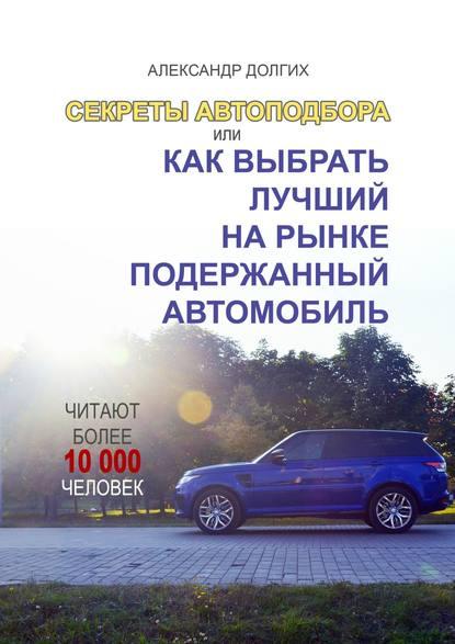 Электронная книга Секреты автоподбора, или Как выбрать лучший на рынке подержанный автомобиль