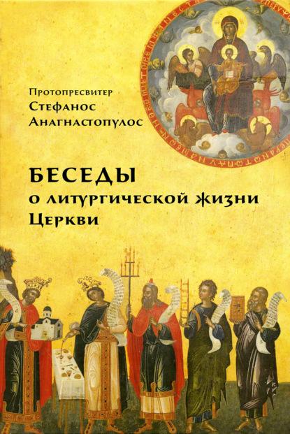 Купить Беседы о литургической жизни Церкви по цене 2215, смотреть фото
