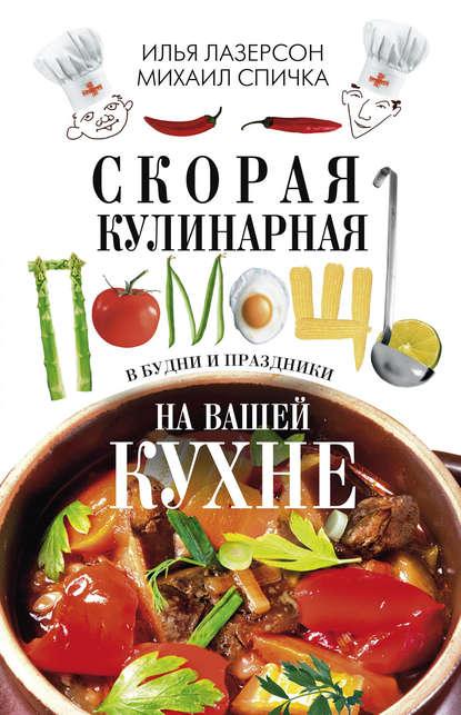 Купить Скорая кулинарная помощь на вашей кухне. В будни и праздники по цене 1040, смотреть фото