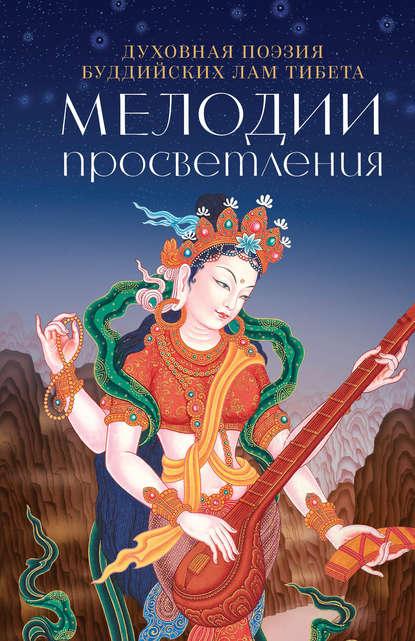 Электронная книга Мелодии Просветления. Духовная поэзия буддийских лам Тибета