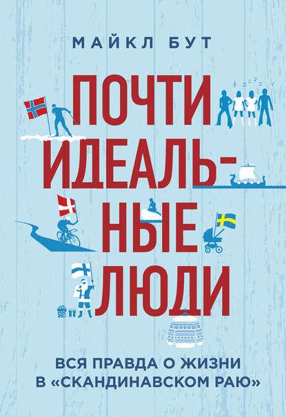 Купить Почти идеальные люди. Вся правда о жизни в «Скандинавском раю» по цене 1532, смотреть фото