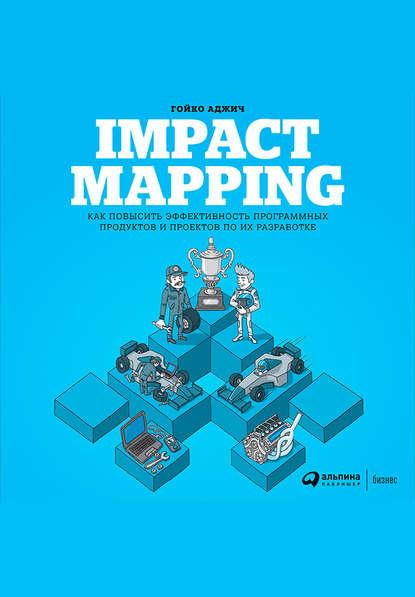Электронная книга Impact mapping: Как повысить эффективность программных продуктов и проектов по их разработке
