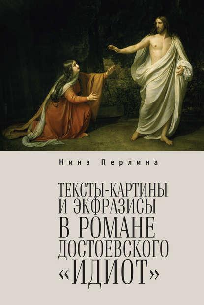 Купить Тексты-картины и экфразисы в романе Ф. М. Достоевского «Идиот» по цене 2215, смотреть фото