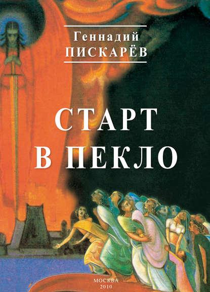 Электронная книга Старт в пекло