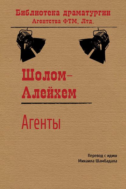 Электронная книга Агенты