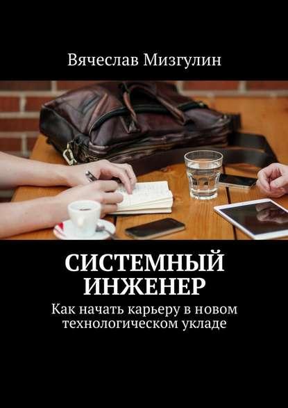 Электронная книга Системный инженер. Как начать карьерувновом технологическом укладе