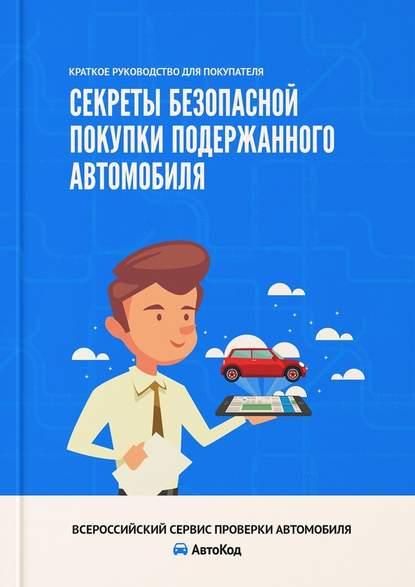 Электронная книга Секреты безопасной покупки подержанного автомобиля. Краткое руководство для покупателя