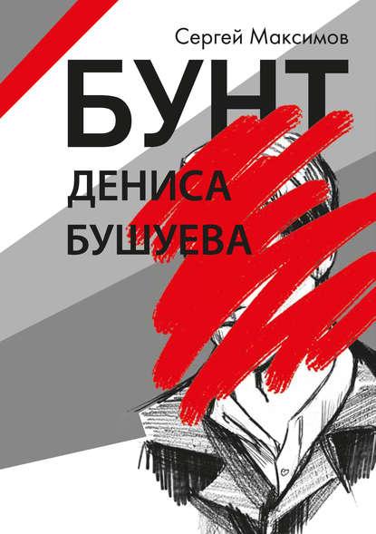Электронная книга Бунт Дениса Бушуева