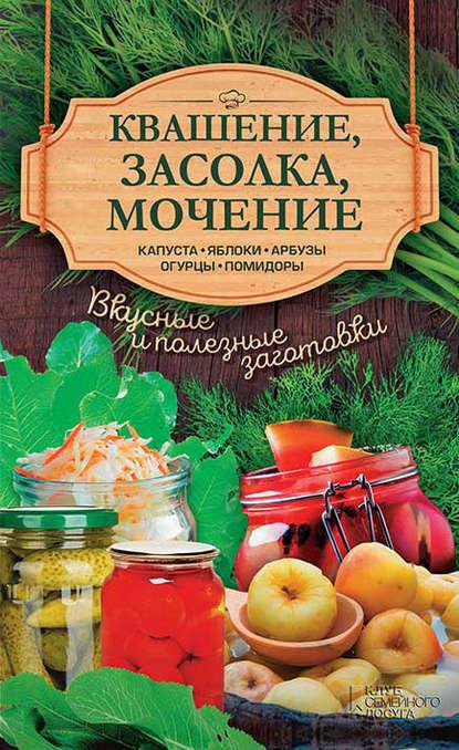 Купить Квашение, засолка, мочение. Капуста, яблоки, арбузы, огурцы, помидоры по цене 1170, смотреть фото