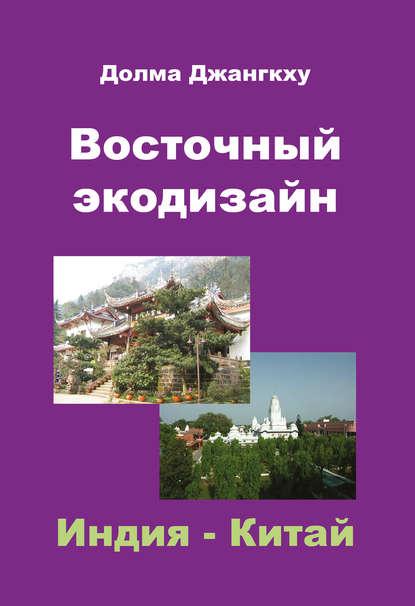 Купить Восточный экодизайн. Индия и Китай (сборник) по цене 1231, смотреть фото
