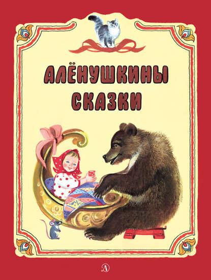 Купить Алёнушкины сказки (сборник) по цене 985, смотреть фото