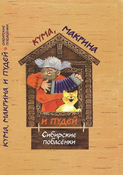 Купить Кума, Макрина и Пудей. Сибирские побасёнки по цене 1532, смотреть фото