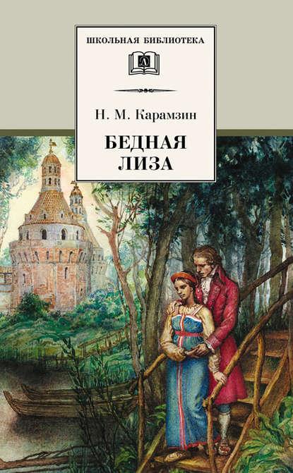 Купить Бедная Лиза (сборник) по цене 985, смотреть фото