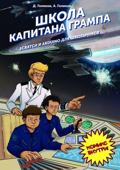 Электронная книга Школа капитана Грампа. Scratch и Arduino для школьников