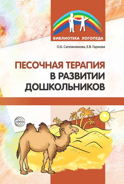 Купить Песочная терапия в развитии дошкольников по цене 574, смотреть фото