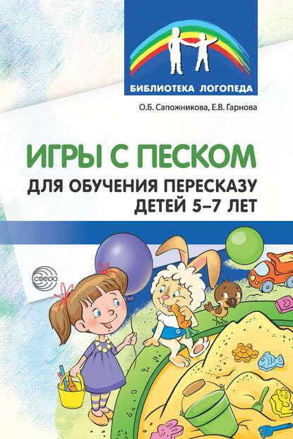 Купить Игры с песком для обучения пересказу детей 5-7 лет по цене 574, смотреть фото