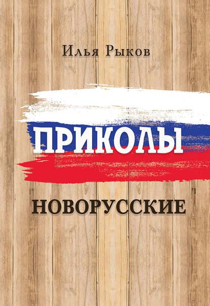 Купить Приколы новорусские по цене 671, смотреть фото