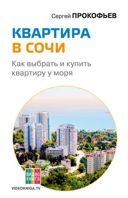 Купить Квартира в Сочи. Как выбрать и купить квартиру у моря по цене 1225, смотреть фото