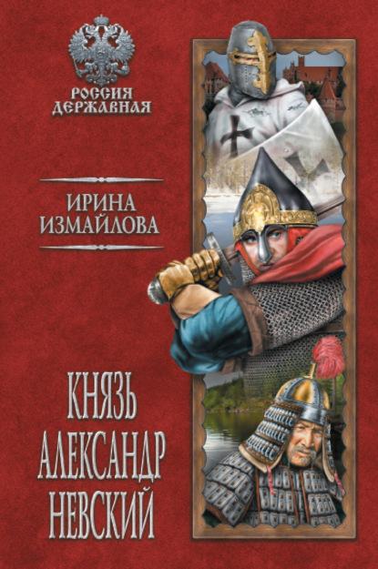 Электронная книга Князь Александр Невский