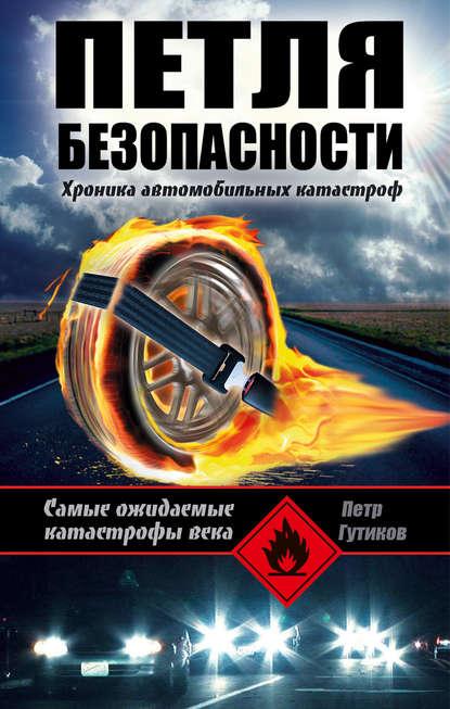Купить Петля безопасности: хроника автомобильных катастроф по цене 210, смотреть фото