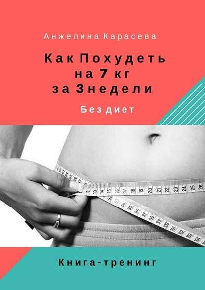 Купить Как похудеть на7 кг за3недели бездиет. Книга-тренинг по цене 960, смотреть фото