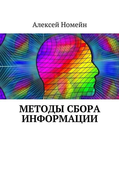 Электронная книга Методы сбора информации