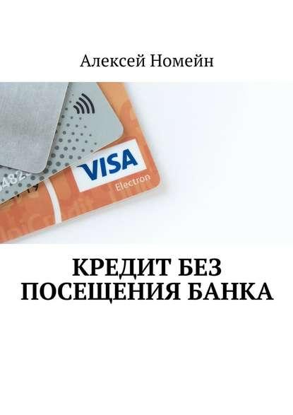 Электронная книга Кредит без посещения банка