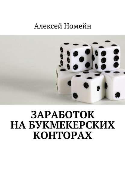 Электронная книга Заработок набукмекерских конторах