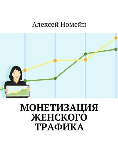 Электронная книга Монетизация женского трафика