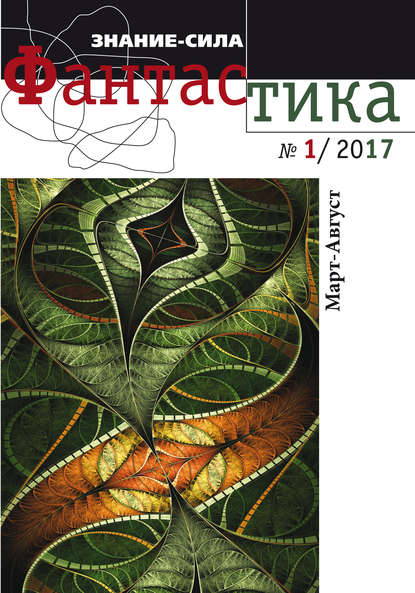 Электронная книга Литературное приложение «Знание-сила: Фантастика. №01/2017