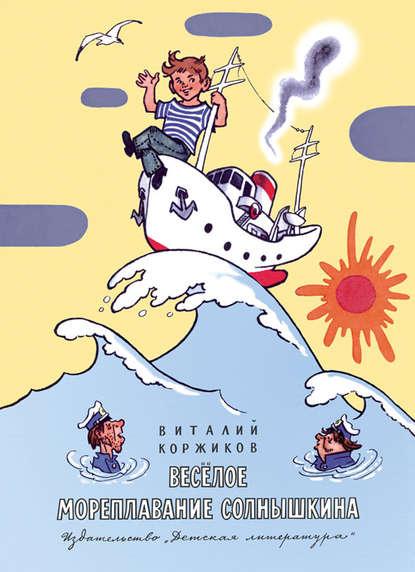 Купить Весёлое мореплавание Солнышкина по цене 985, смотреть фото