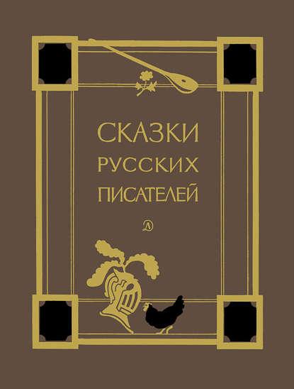 Купить Сказки русских писателей по цене 945, смотреть фото