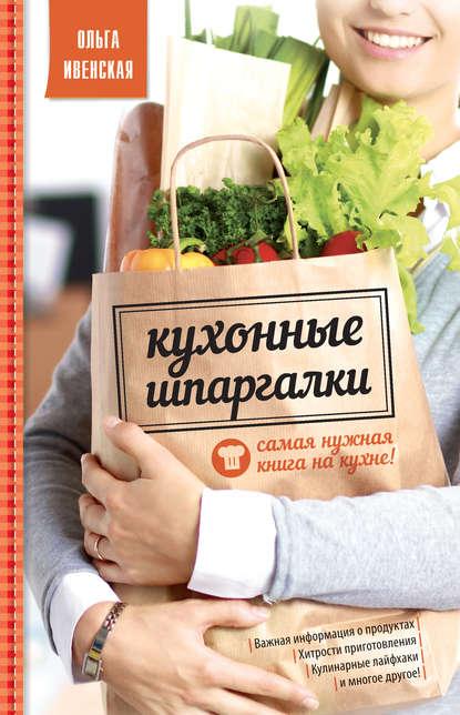 Купить Кухонные шпаргалки по цене 733, смотреть фото