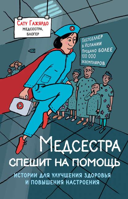 Электронная книга Медсестра спешит на помощь. Истории для улучшения здоровья и повышения настроения
