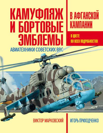 Электронная книга Камуфляж и бортовые эмблемы авиатехники советских ВВС в афганской кампании