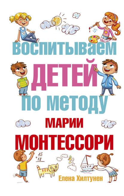 Купить Воспитываем детей по методу Марии Монтессори по цене 1185, смотреть фото