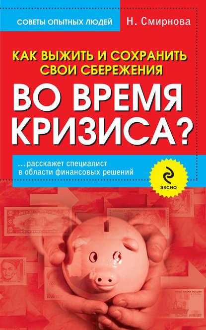 Купить Как выжить и сохранить свои сбережения во время кризиса? по цене 493, смотреть фото