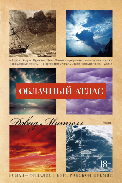 Электронная книга Облачный атлас