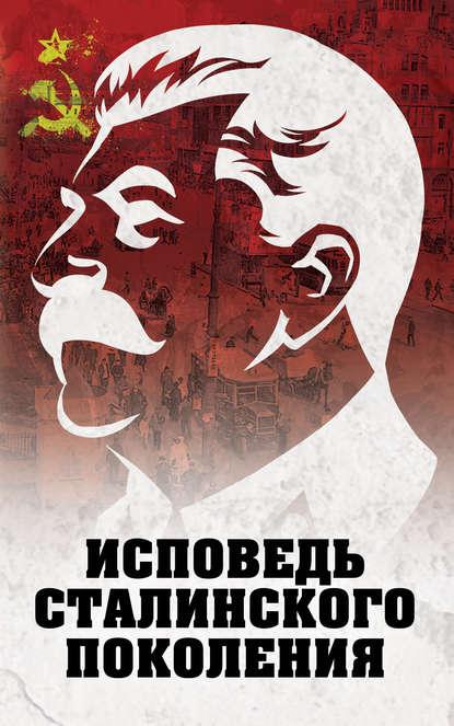 Купить Исповедь сталинского поколения по цене 2148, смотреть фото